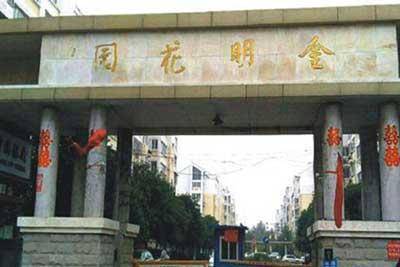 Hunan-Blue-Sky-Property-Guard-Tour-Management