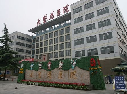 Security Patrol System-Beijing Armed Police Corps Hospital