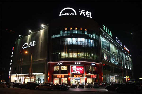 Tianhong-Mall-Nightscape