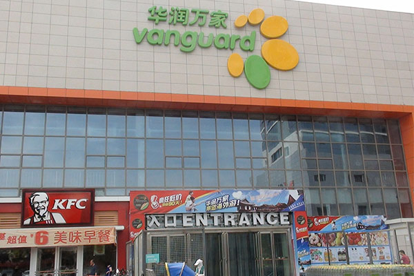 China Resources Vanguard Supermarket