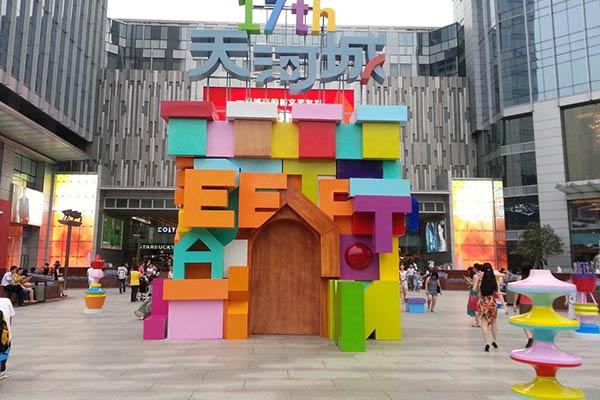 Tianhe City Shopping Center