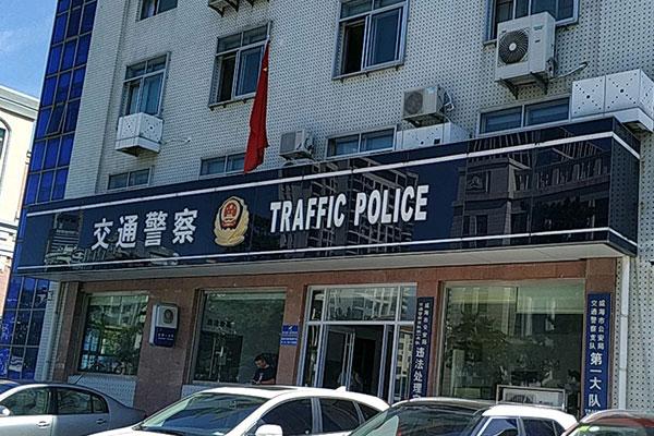 Shandong Weihai public security bureau Huan cui branch