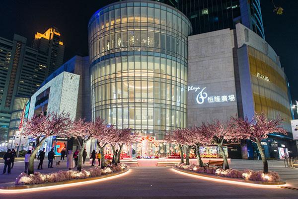 Tianjin Hang Lung Plaza