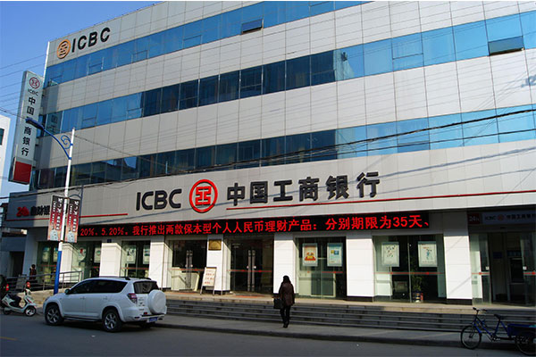 Fushun Industrial and Commercial Bank