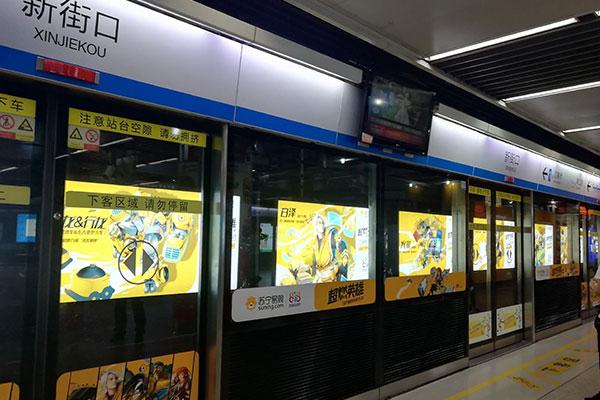 Nanjing-Metro